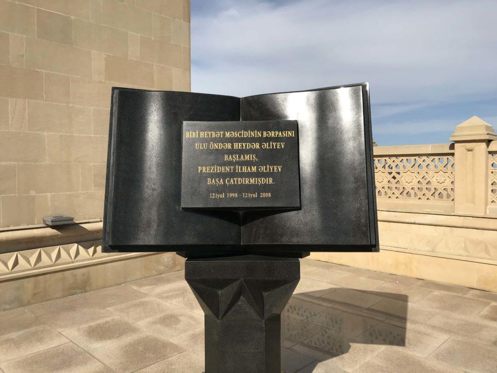 ビビヘイバットモスク石碑