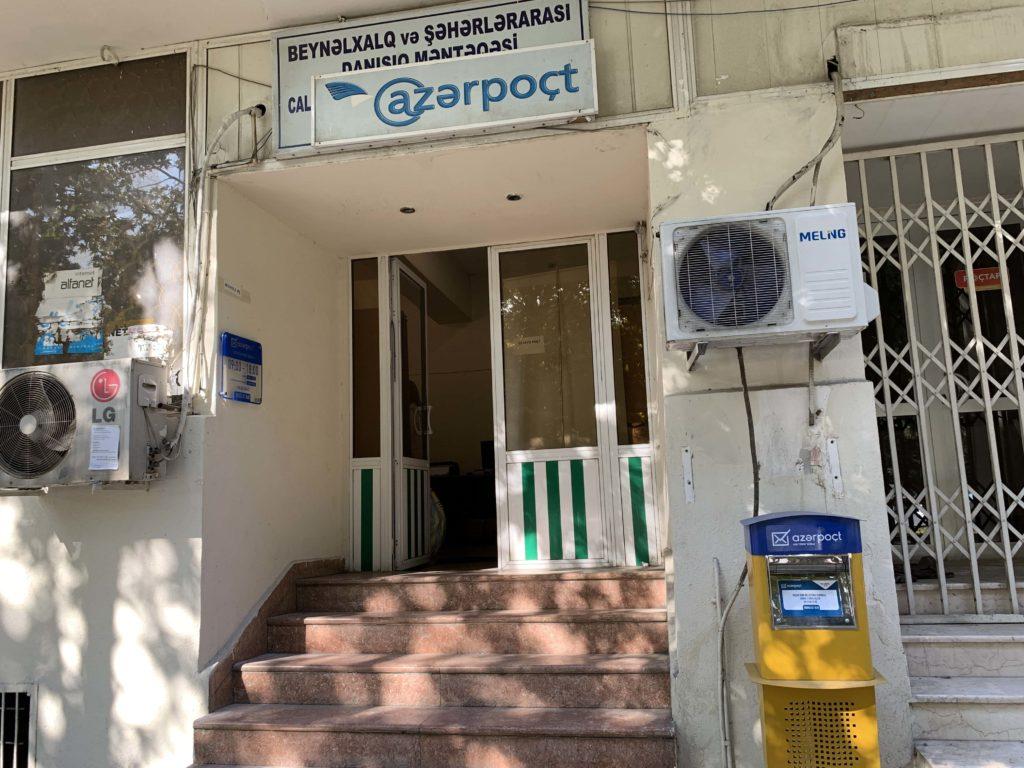 郵便局入口