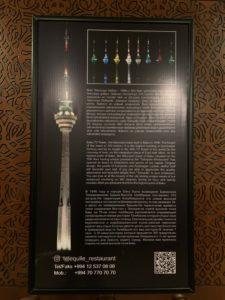 テレビ塔の解説