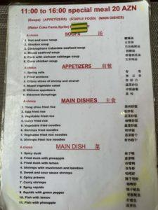 中華ランチメニュー2